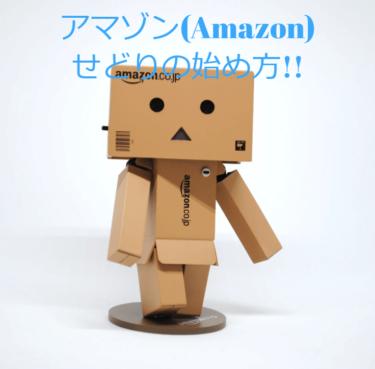 アマゾン(Amazon)せどりのやり方!登録前に準備するもの一覧。