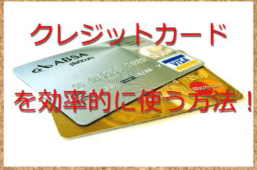 キャッシュフローとは?簡単にできる改善策はクレジットカードの使い分けだった。
