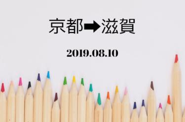 店舗せどりの仕入れ日記。京都~滋賀(2019.08.10)