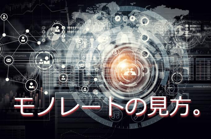 モノ レート アプリ