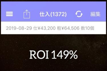 店舗せどりの仕入れ日記(2019.08.29)。ブルーオーシャンで一撃2万円越え!