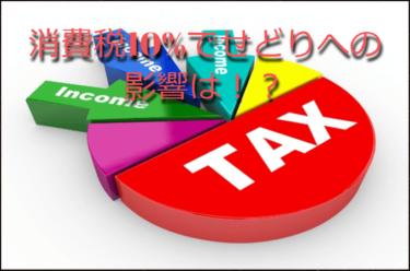 消費税10%でせどりへの影響を考察。増税後のポイント還元を意識した仕入れ方法も解説。