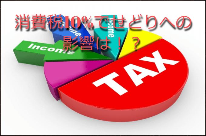 消費税10%でせどりへの影響