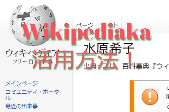 ウィキペディア(Wikipedia)を活用