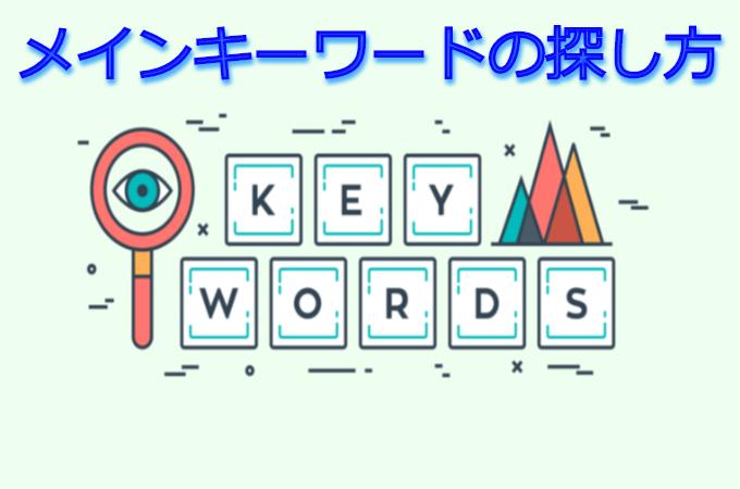 メインキーワードの探し方