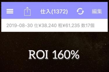 店舗せどりの仕入れ日記(2019.08.30)。ブックオフ(スーパーバザー)のリサーチ方法!