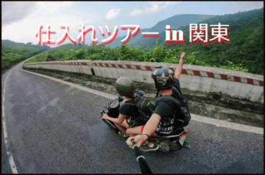 店舗せどりの仕入れ日記(2019.09.07)。コンサル生と仕入れツアーin関東。