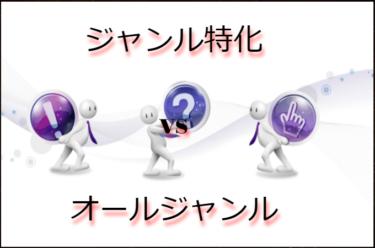 店舗せどりの仕入れ日記(2019.09.17)。スタイルが違うせどらー対決!