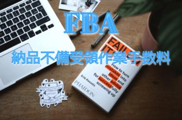 FBAの納品不備受領作業手数料【最新版】変更前と後の違いとは。