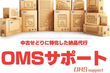 OMSサポートの料金体系【FBA納品代行業者】