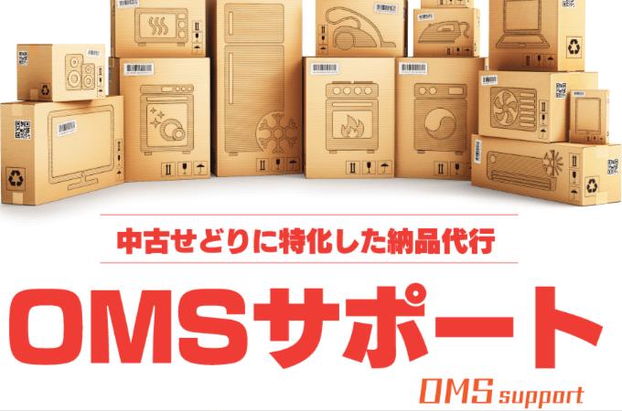 OMSサポートの料金体系