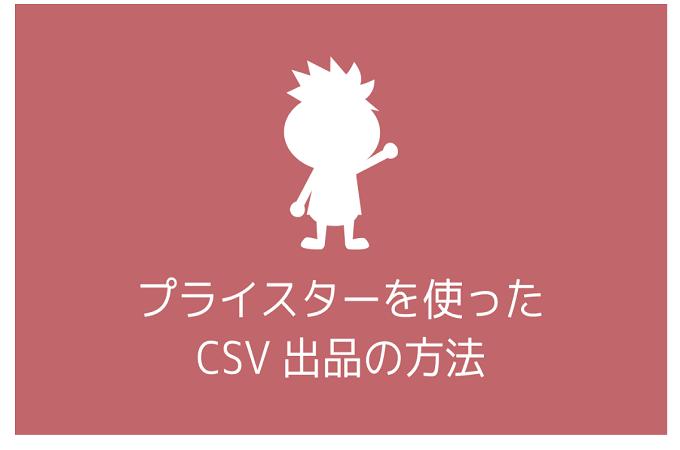 CSV出品をする方法