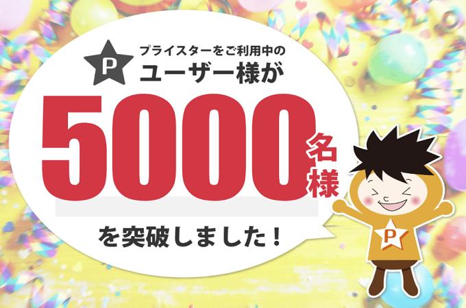 5,000人の登録者を記録