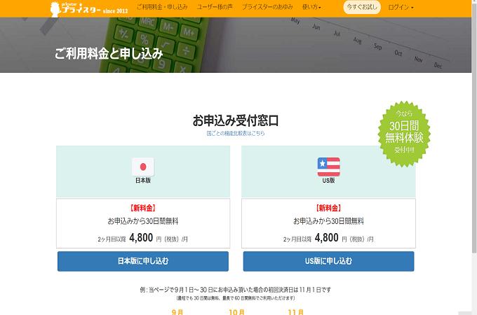 日本版を選択