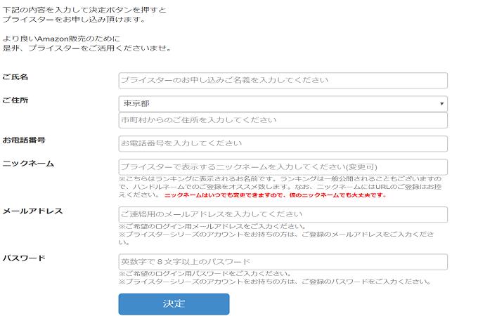氏名など個人情報を入力するページが表示