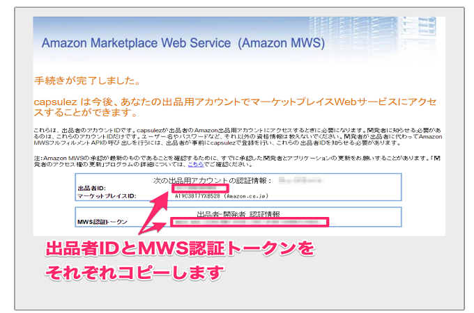 出品者IDとMWS認証トークンが表示