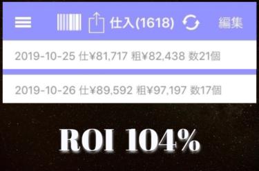 店舗せどりの仕入れ実践記(2019.10.25~10.26)。福井・石川に県外遠征!