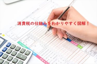 消費税の仕組みをわかりやすく図解。法人と個人の違いって何?