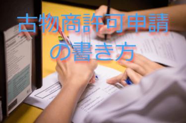 古物商許可申請の書き方!個人と法人を詳しく解説。