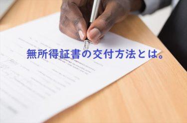 無所得証明書の交付方法とは。管轄部署と準備するものなどを徹底解説!