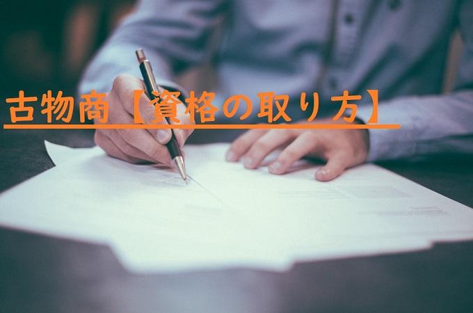 古物商【資格の取り方】個人取得時の必要書類と難易度も解説。