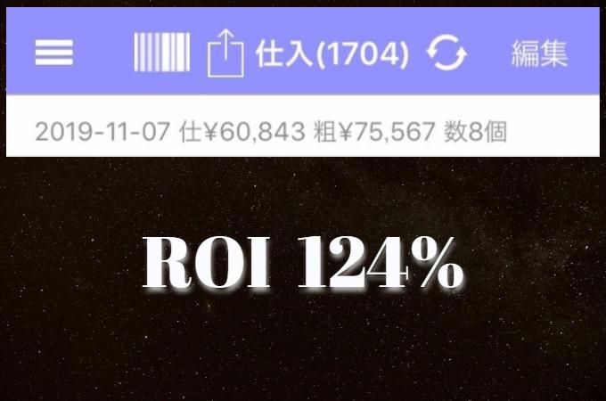 店舗せどりの仕入れ実践記(2019.11.07)