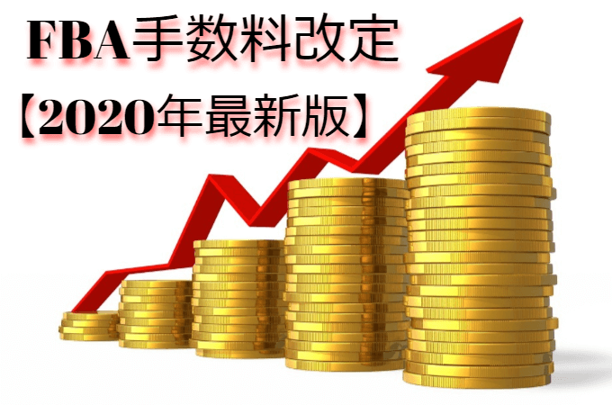 FBA手数料改定【2020年最新版】