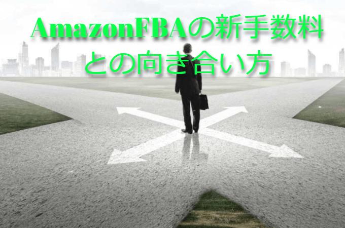 AmazonFBAの新手数料との向き合い方