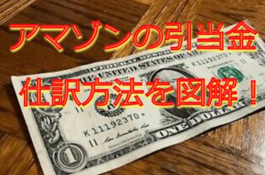 アマゾンの引当金の仕訳方法【確定申告】会計Freee(フリー)を使ったやり方を徹底図解!