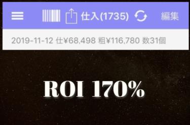 店舗せどりの仕入れ実践記(2019.11.12)。10万取るまで帰れまテン!