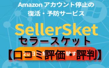 セラースケット【口コミ評価・評判】SellerSketは真贋調査対象になりやすい新規アカウントの保険だった。