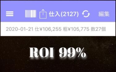 店舗せどりの仕入れ実践記(2020.01.21)。神戸・大阪は穴場だった。