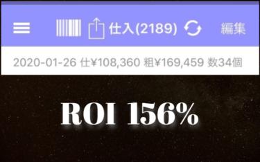 店舗せどりの実践記(2020.01.26)。大阪・奈良で日当17万越えした理由を解説!