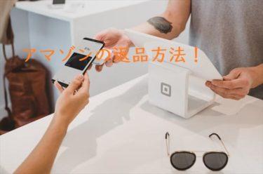 アマゾンの返品方法!着払いで郵便局に集荷依頼するやり方を徹底図解。