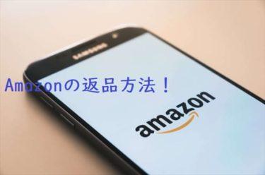 Amazonの返品方法!プリンターなしで返金するやり方を図解。