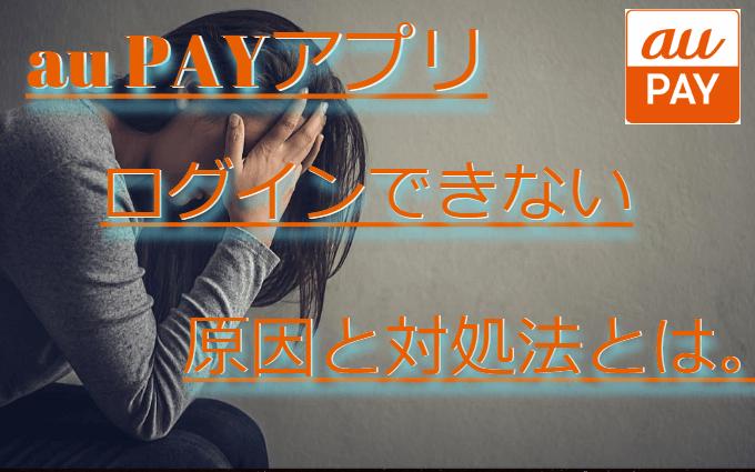 au PAYアプリにログインできない【原因と対処法】