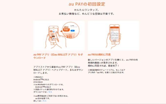 au PAYアプリをダウンロード