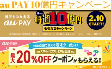 au PAY10億円キャンペーンの概要!auwalletへのチャージと店舗での使い方を徹底解説。