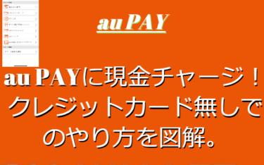 au PAYに現金チャージ