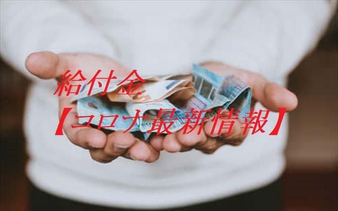 給付金【コロナ最新情報】
