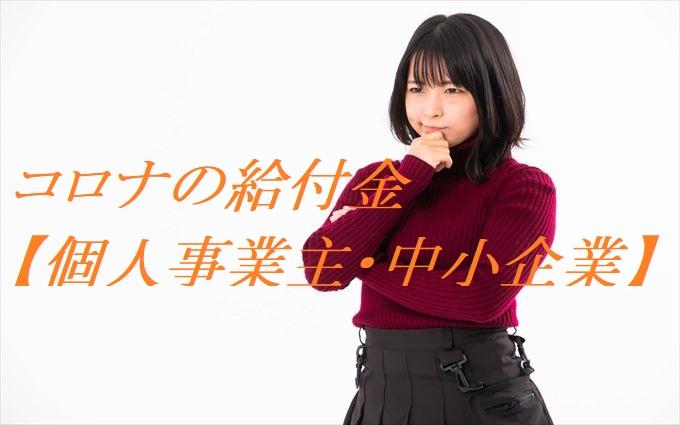 コロナの給付金【個人事業主・中小企業】