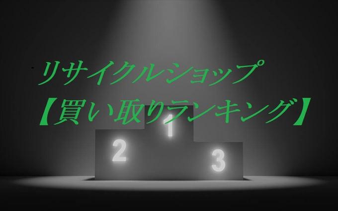 リサイクルショップ【買い取りランキング】