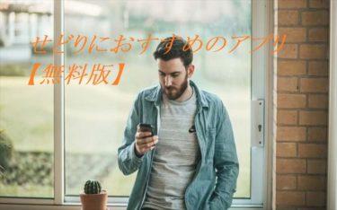せどりにおすすめのアプリ【無料版】有料版に負けないバーコードリーダーはあるのか!?
