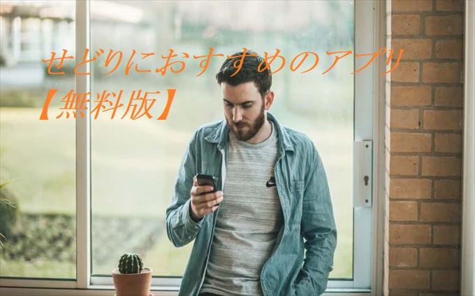 せどりにおすすめのアプリ【無料版】
