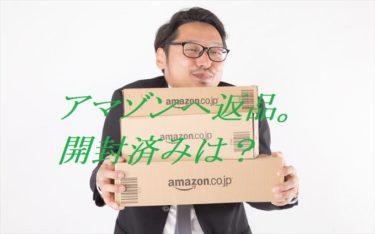 アマゾンの商品を返品。開封済みは許されるのか?