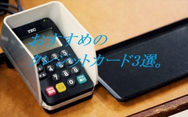 【高還元率】おすすめのクレジットカード3選。上手な使い方も併せて解説。