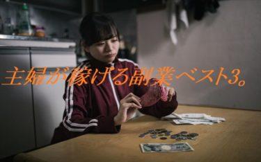 主婦が稼げる副業ベスト3。育児中でも月5万円は可能だった!
