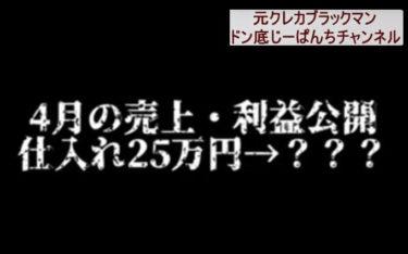 【せどり動画】4月の売上&利益商品公開!じーぱんちチャンネル