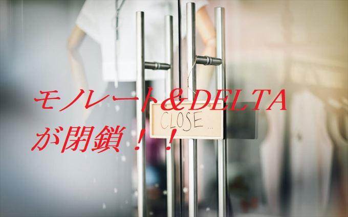 モノレート&DELTAが閉鎖!!
