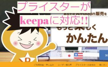 プライスターがkeepaに対応!開発に詰められたたくさんの想いとは。